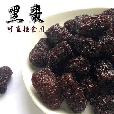 黑棗 600克 量販包 長黑棗 可直接食用 有籽黑棗 【全健健康生活館】