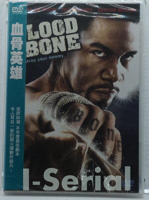 E5/ 全新正版DVD / 血骨英雄 BLOOD AND BONE (麥可傑懷特/朱利安山德斯)
