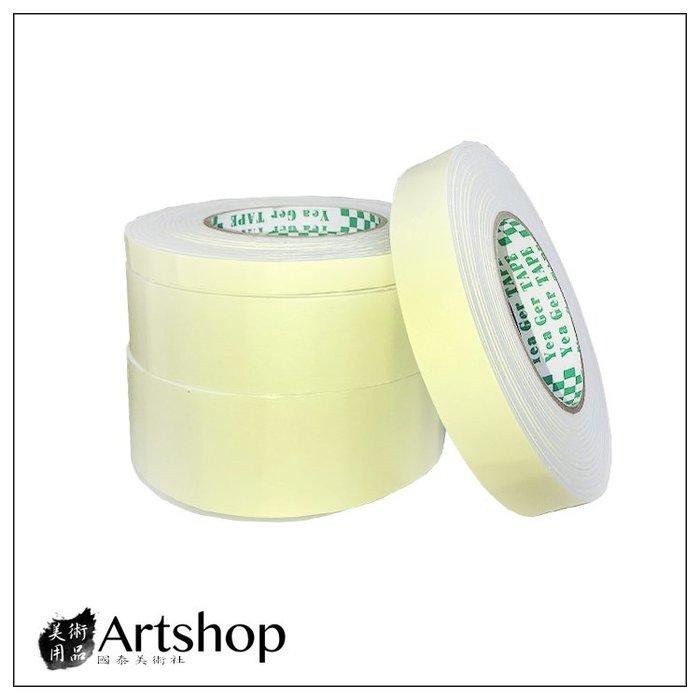 【Artshop美術用品】超強黏度 泡棉膠帶 泡棉雙面膠帶 24mmX(4.5M)
