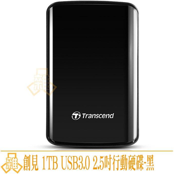 含稅 附發票 - 創見 1TB TS1TSJ25D3 USB3.0 2.5吋 行動硬碟 黑 隨身硬碟 官方保固