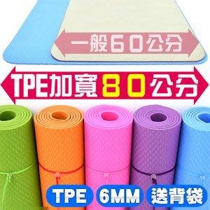 6MM瑜珈墊SAN SPORTS 環保TPE加寬80公分(送背袋)80CM運動墊遊戲墊止滑墊C155-802【推薦+】