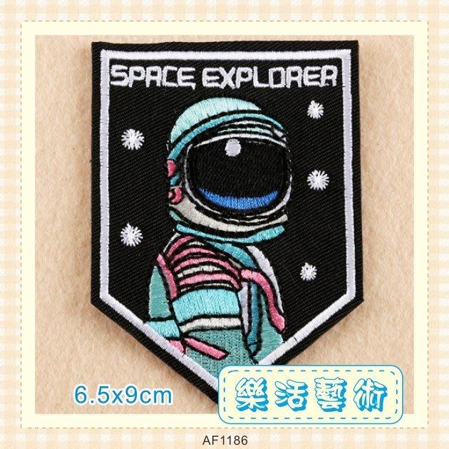 樂活藝術「燙貼布」 ~ 太空人 刺繡布貼 熨燙貼  徽章 DIY《有背膠》【現貨】【AF1186】