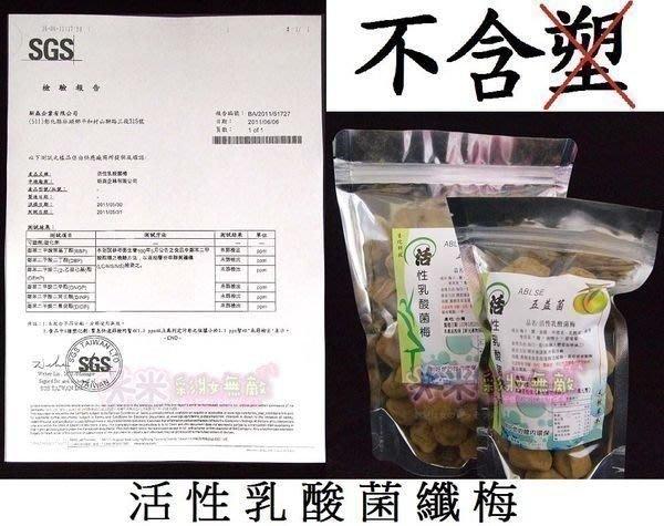 【米米の舖 】活性乳酸菌梅 我要嗯嗯  討厭悶悶感覺 高雄面交  1斤