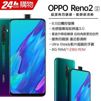 免運/保固1年/好禮三選一 OPPO RENO2 Z 八核/6.5/128G/8G/4800萬/升降鏡頭/另賣RENO2