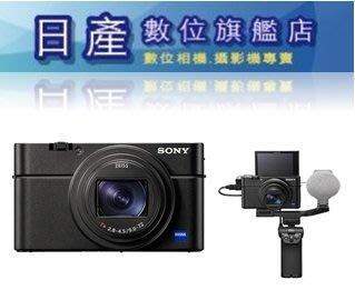 【日產旗艦】需客訂 Sony RX100M7G RX100 VII RX100M7 手持握把組 套組 平輸繁中