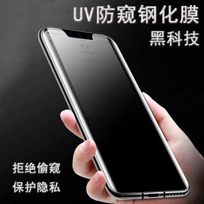 三星手機殼 適用于三星note20ultra/10pro防窺S9+/8plus全屏UV液態固化鋼化膜