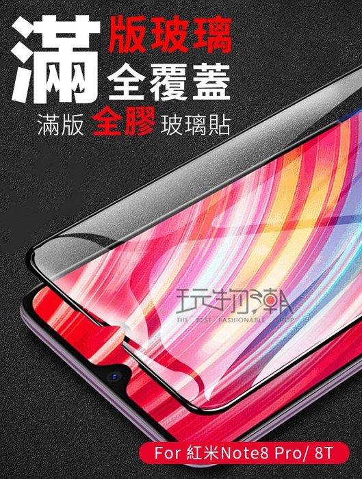 ❤現貨❤小米/Mi 紅米Note8  紅米Note 8t 滿版全膠手機鋼化玻璃保護貼