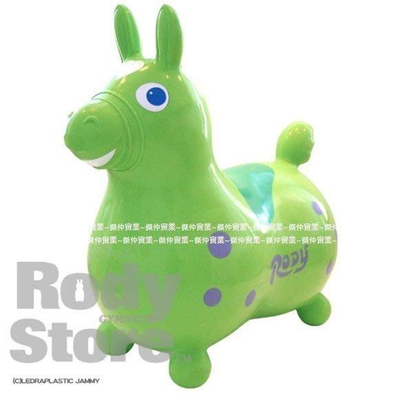 傑仲 (有發票) RODY 小馬 義大利 正版 公司貨 跳跳馬 日規 無塑化劑 0檢出 萊姆綠