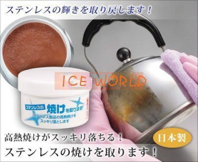 日本製 不銹鋼品清潔膏