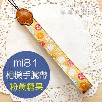 菲林因斯特《 粉黃糖果 mi81手腕帶 》相機手腕繩 Fujifilm mini25 mini70 mini8