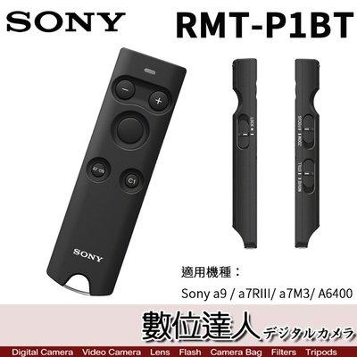 【數位達人】SONY RMT-P1BT 無線遙控器 無線快門線 藍芽接收器 / A9 A7M3 A7R3 A6400 用