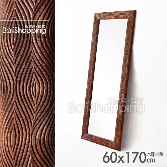 【Bali Shopping巴里島購物】峇里島手工木雕水波紋掛鏡60x170cm穿衣鏡化妝鏡衛浴鏡玄關鏡立鏡飯店民宿款