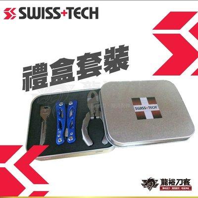 《龍裕》瑞士科技/Swiss+Tech/多功能鉗子+鑰匙刀禮盒/一字起/鉗子/開瓶器/螺絲起子/剪口鉗/隨身/戶外