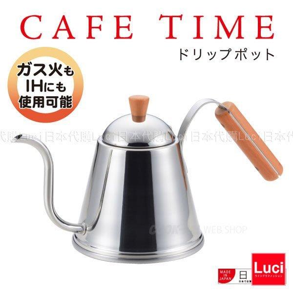 日本製 吉川 木柄手沖咖啡壺 SH7090 IH 咖啡壺 濾泡咖啡 不銹鋼壺 LUCI日本代購空運