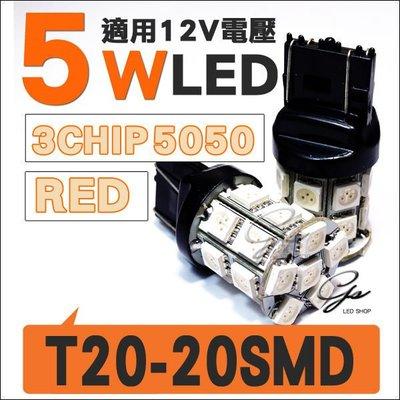 光速改裝部品 7440 7443 T20 20SMD 5050 3chip 雙芯 無極性 紅光 不干擾