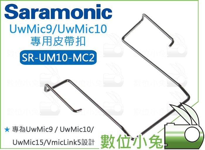 數位小兔【Saramonic SR-UM10-MC2 專用皮帶扣】背夾 UwMic 9 10 VmicLink5 發射器