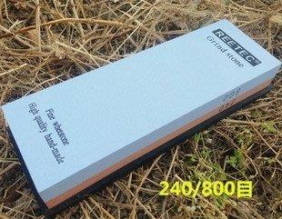 磨刀石 REETEC240/800雙面...