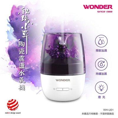 現貨 WONDER 秘境小草陶瓷震盪水氧機 WH-U01 薰香機 空氣加濕機 芳香機 精油水氧機 精油燈 USB供電