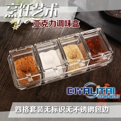 歐式調料罐亞克力調料盒套裝廚房用品用具調味瓶罐調味盒