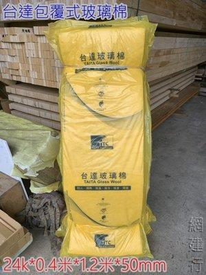 網建行® 台達包覆式玻璃棉 24k*0.4米*1.2米*50mm 每包1350元  斷熱 隔音 吸音 防火建材 棉捲