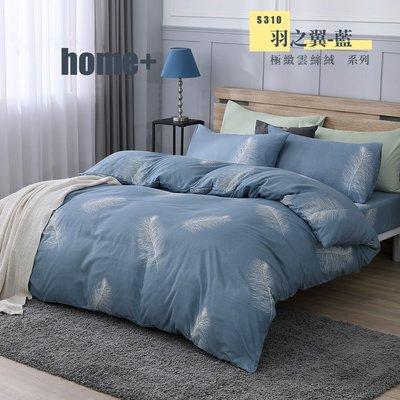 【現貨】雲絲絨 被套床包組 單人 雙人 加大 特大 均一價 羽之翼-藍 舒柔棉 台灣製造  BEST寢飾