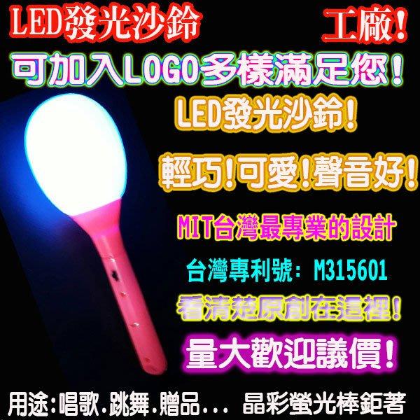 LED發光沙鈴(大) 發光沙鈴 LED沙鈴 夜光沙鈴 閃光沙鈴 發光沙沙棒 LED沙沙棒 發光樂器 晶彩螢光棒