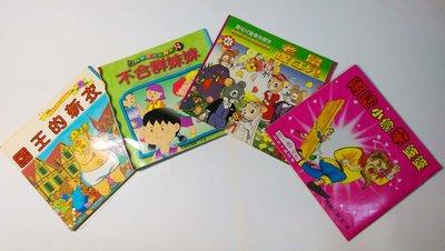 【白鹿洞 ◎ 二手童書】幼兒兒童童書《K-108》《 四本一拍 ◎ 下標即結標 》