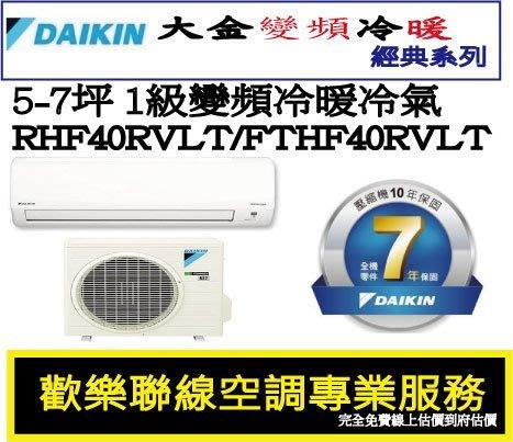 『免費線上估價到府估價』DAIKIN大金 5-7坪 1級變頻冷暖冷氣 RHF40RVLT/FTHF40RVLT 經典系列