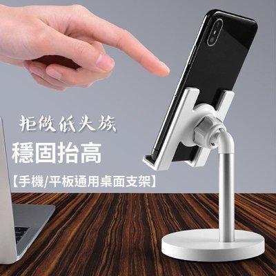 【超低價 創意桌面支架】創意手機平板兩用支架 通用懶人支架 穩定抬高 直播支架手機架子