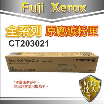 【好印達人+含稅】富士全錄 Fujixerox CT203021 藍色原廠碳粉匣 適用DocuCentre SC2022