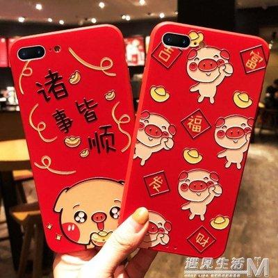蘋果iphone7plus手機殼8plus保護套8x軟邊浮雕xs紅色新年款xs max    全館免運