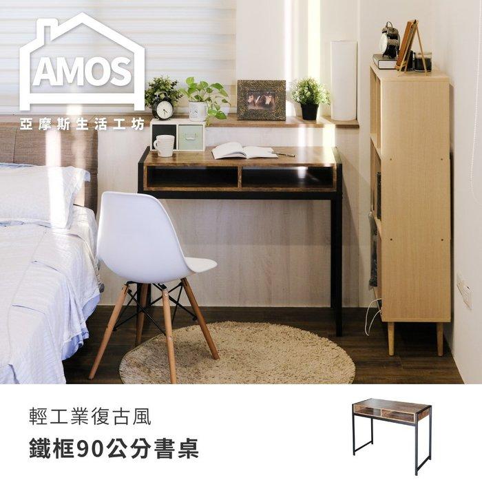 工作桌 電腦桌【DCA041】輕工業復古風鐵框90公分書桌 Amos