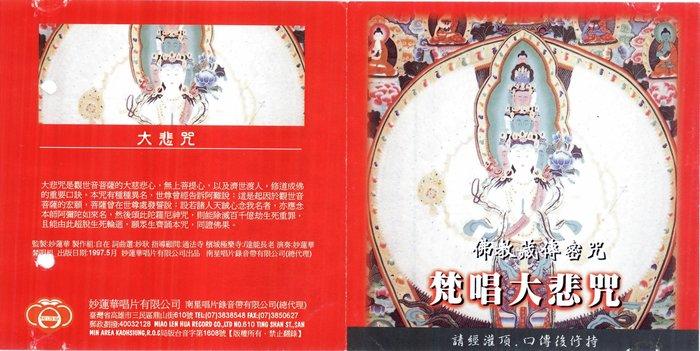 妙蓮華 CK-6916 佛教藏傳密咒-梵唱大悲咒 CD