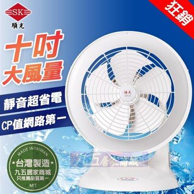 順光10吋夢幻白噴流循環扇 JF-250GHC 三段風量 風扇 立扇 節能風球機 雙面扇/立扇/雙頭扇/電扇「九五居家」