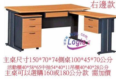 概念! *006-3優質木紋面L型黑色辦公桌 主要鄉鎮 下一樓