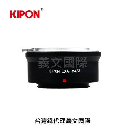 Kipon轉接環專賣店:EXAKTA-M4/3(Panasonic M43 MFT Olympus GH5 GH4 EM1 EM5)