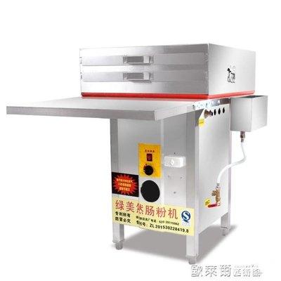 腸粉機 腸粉機商用 廣東蒸粉機蒸包爐抽屜式一抽一份燃氣煤氣 拉腸粉爐 igo