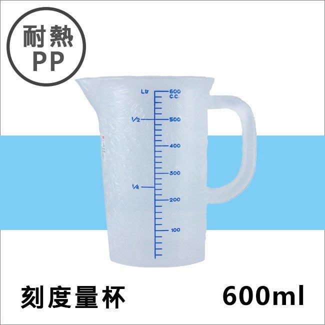 耐熱PP刻度帶把量杯600ML 塑膠量杯帶手把 實驗室/餐廳/廚房專用 溶劑量杯 調漆杯