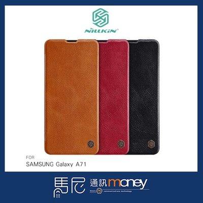 NILLKIN 秦系列皮套 /SAMSUNG Galaxy A71/保護套/手機殼/書本皮套/側掀皮套/素色皮套【馬尼】