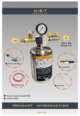 冷氣清洗組-Air/氮氣通用型 不鏽鋼冷媒管路清洗組 可調出水大小 空壓瓶 噴藥劑 冷氣冷凍空調專業工具