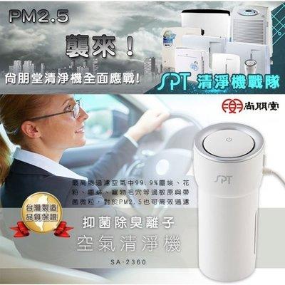 【台北實體店面】尚朋堂SA-2360車內空氣清淨機