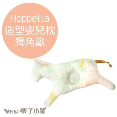 Hoppetta Beautiful Life 夢幻獨角獸 嬰兒枕 彌月禮物 滿月禮物 代購[H&P栗子小舖]