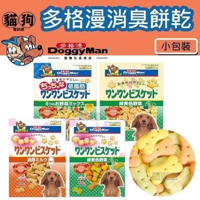 寵到底-Doggyman多格漫犬用寡糖消臭餅乾小包裝(厚乳消臭/野菜消臭/低脂野菜),狗零食,狗餅乾