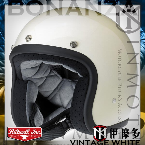 伊摩多※美國 Biltwell Bonanza 半罩 復古安全帽美式 gogoro。 Vintage White 復古白