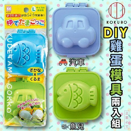日本品牌【小久保工業所】魚&車水煮蛋模