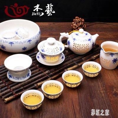 【免運】泡茶組青花瓷玲瓏套裝 陶瓷整套功夫茶具蜂窩 【愛購時尚館】