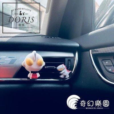 日和生活館 車載香水奧特曼怪獸空調出風口香水夾汽車裝飾品車內用品創意香薰S686