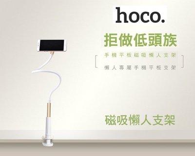 *Phone寶*hoco CA12 手機平板磁吸懶人支架 床頭支架 多角度旋轉