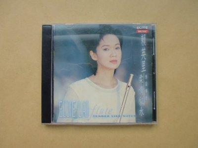 明星錄*1994年賴英里.長笛專輯.柔情似水(無IFPI)二手CD(s220)