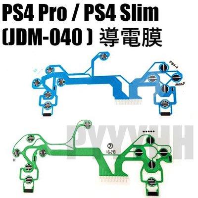 PS4 Pro PS4 Slim 手把 導電膜 大排線 手把軟膜 導電膠 按鍵排線 功能排線 手把導電膜 JDM-040